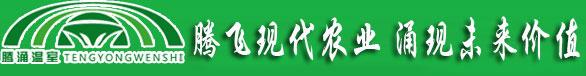 南京腾涌温室工程有限公司